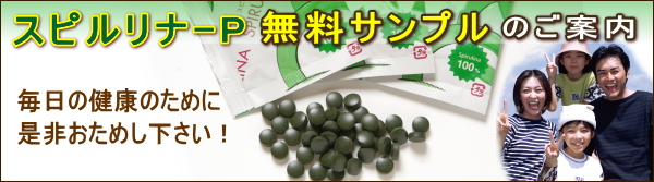 栄養補助食品【スピルリナ-P】7日分無料サンプルのご請求