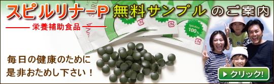 栄養補助食品【スピルリナ-P】サンプル無料提供キャンペーン実施中