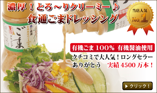 食通のごまドレッシング(390ml)