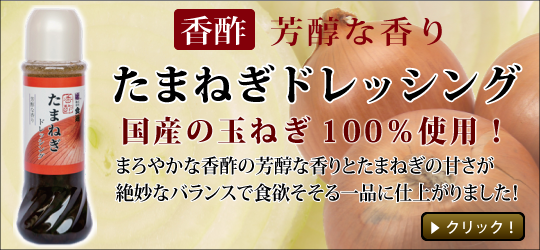 食通の香酢たまねぎドレッシング(390ml)
